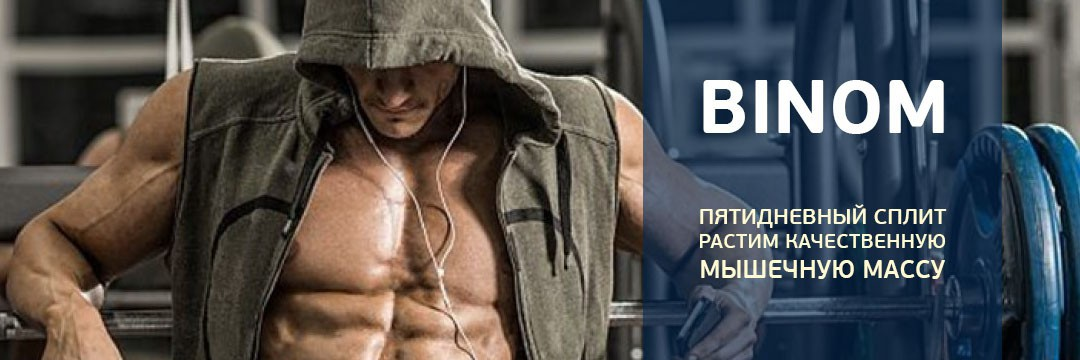 Mass Gain » Mass Gain And Relief for men