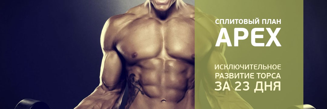 Mass Gain » Mass Gain for Men, no exercises for legs