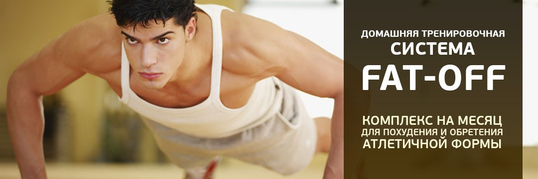 Fat Burning » The program of training for losing weight at home