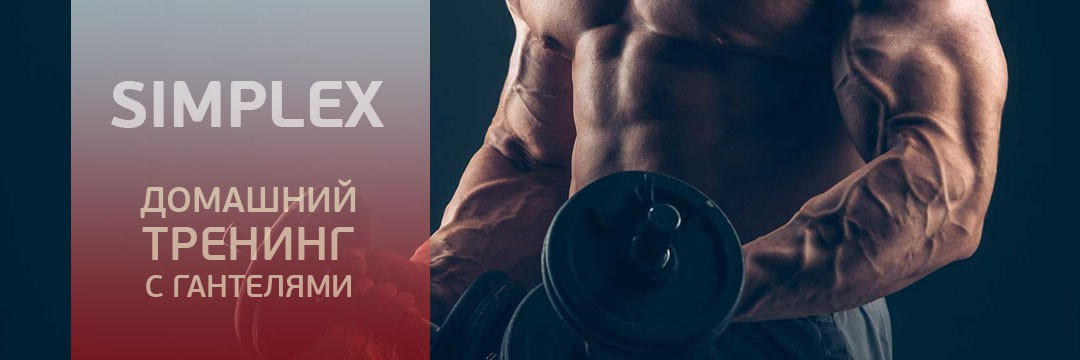 Mass Gain » Fullbody at home: only dumbbells