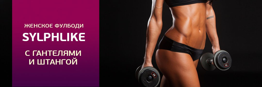 Fat Burning » Dumbbells and barbells: three days a week for girls at home