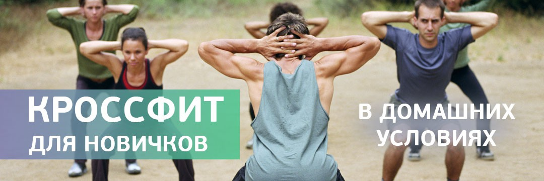 Maintenance » Home crossfit for beginners